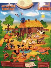 Электронный плакат Домашние животные