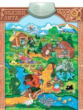 Электронный плакат Сказки Лета