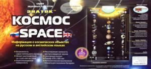 Электронный плакат Космос