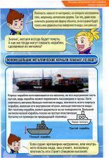 Изучаем корабли Японские научно-познавательные опыты Науки с Буки
