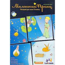 Настольная игра Маленький принц (The Little Prince: Make Me a Planet)