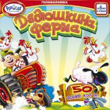 Настольная игра Дядюшкина ферма